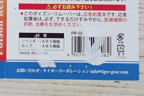 SiSO-LAB☆ポイズンリムーバー、カップが割れたので再購入。販売元連絡先。