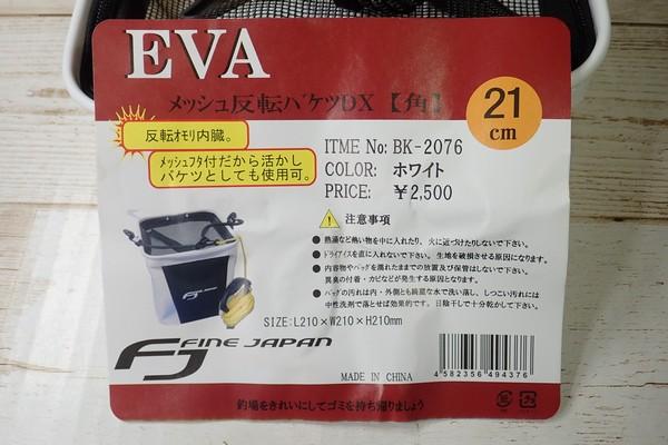 SiSO-LAB☆釣り用に白い折りたたみバケツ購入。サイズは21cm。