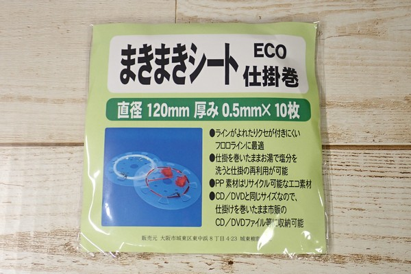 SiSO-LAB☆釣・仕掛けをきれいに保管。まきまきシート(小)。CDサイズが行けてる。