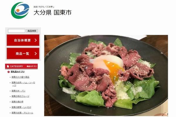 SiSO-LAB☆ふるさと納税・大分県国東市・鹿肉セット。