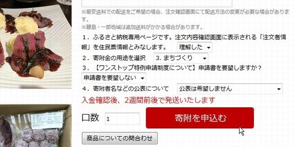 SiSO-LAB☆ふるさと納税・大分県国東市・鹿肉セット。まちづくり。