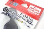 百均浪漫◆最近ラインナップ減ったな~、FOMA SoftBank 3G用USB充電・転送リールケーブル @100均 レモン