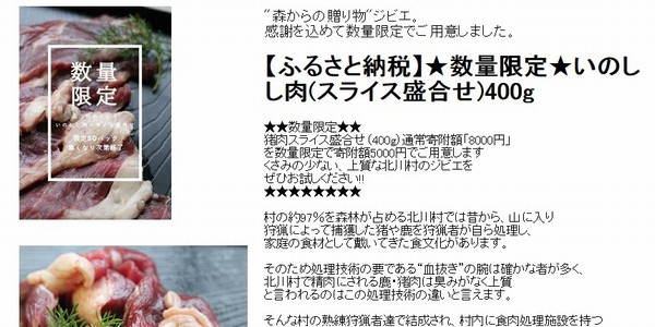 SiSO-LAB☆ふるさと納税・高知県北川村・猪肉スライス(メス)。