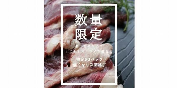 SiSO-LAB☆ふるさと納税・高知県北川村・猪肉スライス(メス)。数量限定で寄附金5,000円。
