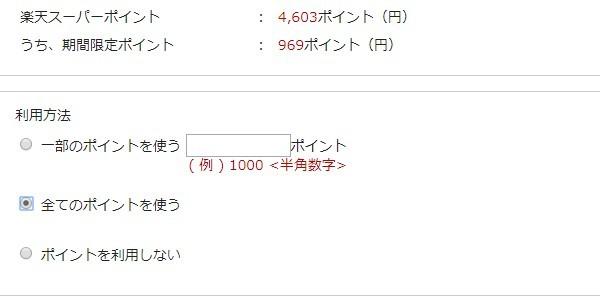 SiSO-LAB☆ふるさと納税・高知県北川村・猪肉スライス(メス)。樂天ではふるさと納税でも樂天ポイントが使える。