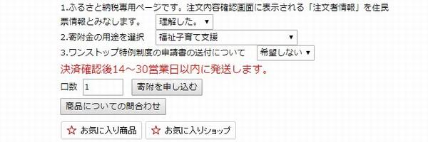 SiSO-LAB☆ふるさと納税・高知県北川村・猪肉スライス(メス)。届くのは2週間後?