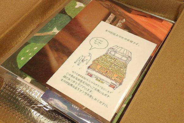 SiSO-LAB☆ふるさと納税・高知県北川村・猪肉スライス(メス)。3日で到着。
