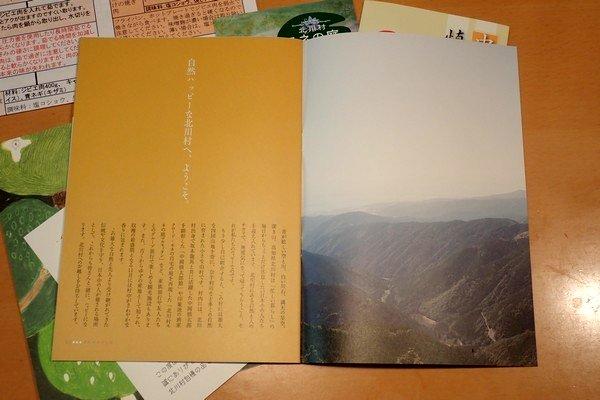 SiSO-LAB☆ふるさと納税・高知県北川村・猪肉スライス(メス)。自治体紹介パンフレットとか。うれしいね。