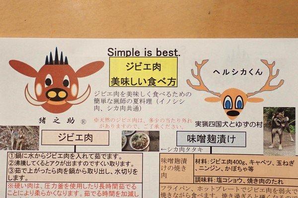 SiSO-LAB☆ふるさと納税・高知県北川村・猪肉スライス(メス)。猪之助くん、ヘルシカくん。