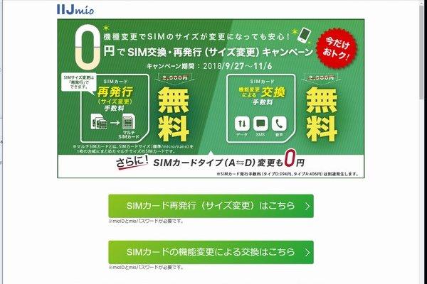 SiSO-LAB☆IIJmio SIMカードサイズ変更(再発行)。2,000円引きキャンペーン。