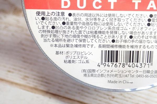 SiSO-LAB☆100均ダクトテープ。