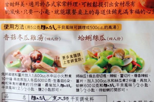 SiSO-LAB☆台湾 味の素 ほんだし(烹大師) ホタテ風味(干貝風味)。調理冷。