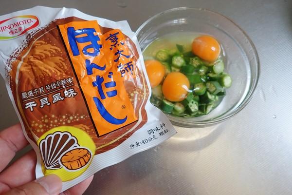 SiSO-LAB☆台湾 味の素 ほんだし(烹大師) ホタテ風味(干貝風味)。いろいろな料理に使ってみたよ。ニトスキでオクラのオムレツ。