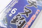 百均浪漫◆チヌ(黒鯛)・真鯛を釣るならチヌ釣り針2号ハリス1.5号100cm、6本入り @100均 ダイソー