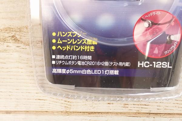 SiSO-LAB☆軽量ヘッドライト。GENTOS LED HELP LIGHT HC-12SL。子どもにいいかな?開封の儀的レビュー。