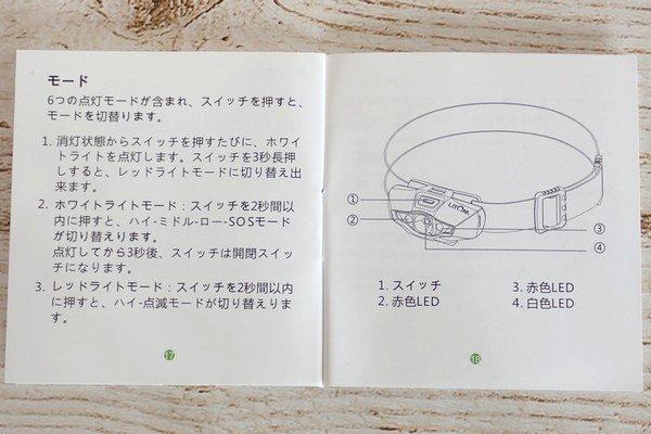 SiSO-LAB☆Litomヘッドライト、単三電池1本。説明書。