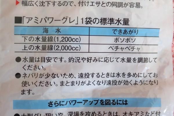SiSO-LAB☆釣・マルキュー アミパワー グレ。