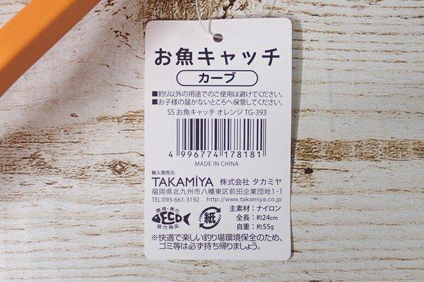 SiSO-LAB☆釣・タカミヤ お魚キャッチ(カーブ)。ナイロン製。
