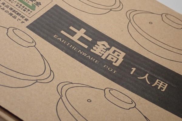 百均浪漫◆一人用土鍋(容量640cc)、ローソンストア100で100円!(税抜)。ご入用の方は急いで買うが吉! @100均 ローソン100