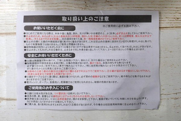 SiSO-LAB☆百均、ローソンストア100の土鍋。説明書。