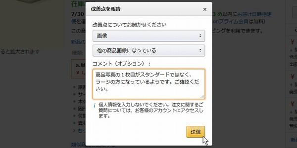 SiSO-LAB☆Amazonの「不正確な製品情報を報告。」使い方。