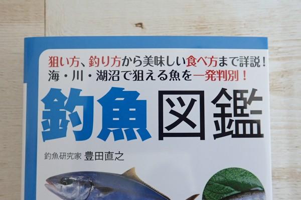 SiSO-LAB☆釣魚図鑑 豊田直之著。釣り方から食べ方まで。