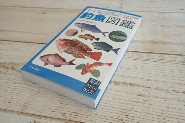 SiSO-LAB☆釣魚図鑑 豊田直之著。10x17cmで持ち運びやすい。