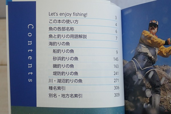 SiSO-LAB☆釣魚図鑑 豊田直之著。海魚、川魚。