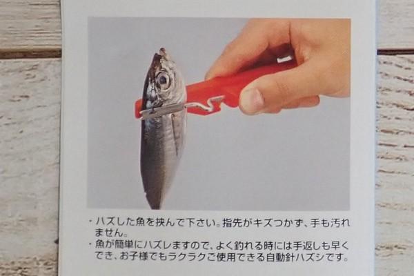 SiSO-LAB☆釣・第一精工 自動針ハズシ 32038。使い方。