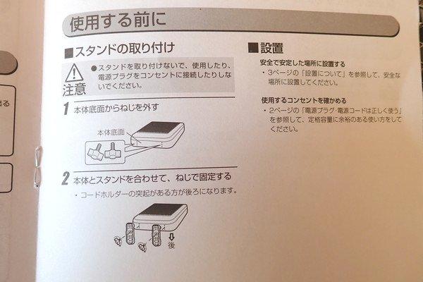 SiSO-LAB☆アイリスオーヤマ電気ストーブEHT-800W。スタンドの取り付け。