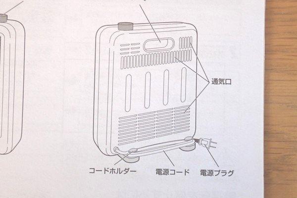 SiSO-LAB☆アイリスオーヤマ電気ストーブEHT-800W。電源コードはスタンドに巻き付け可能。