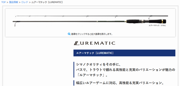SiSO-LAB☆釣・シマノ・ルアーマチック スピニング。