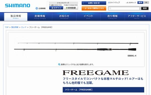 SiSO-LAB☆釣・シマノ・フリーゲームS86ML-4。