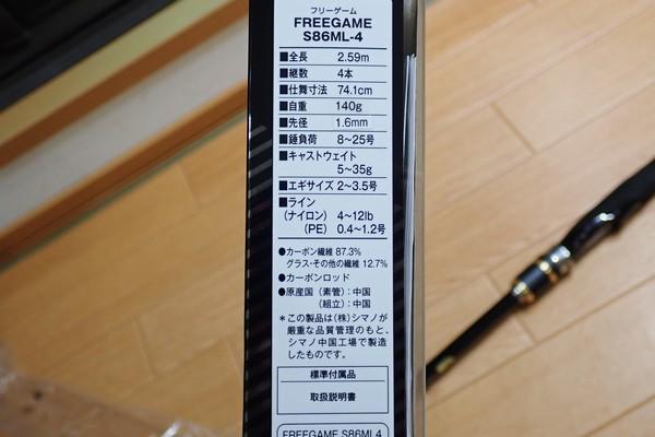 SiSO-LAB☆釣・シマノ・フリーゲームS86ML-4。スペック。