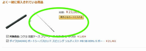SiSO-LAB☆釣・シマノ・ロッドケース代わりにコクヨの図面ケースがよく使われているみたい。