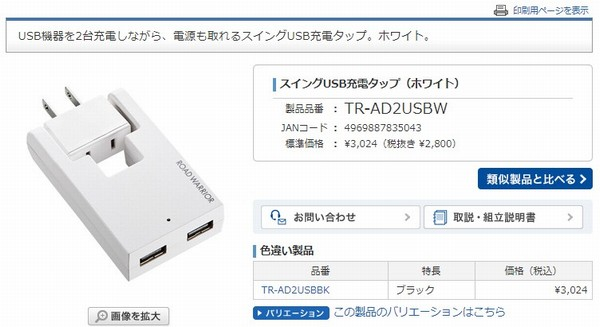 SiSO-LAB☆AC240V対応タップ付きUSB電源アダプタ。サンワサプライ スイングUSB充電タップ ホワイト TR-AD2USBW。