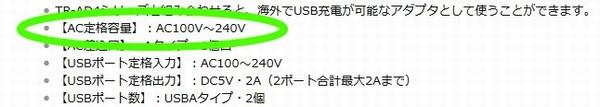 SiSO-LAB☆AC240V対応タップ付きUSB電源アダプタ。サンワサプライ スイングUSB充電タップ ホワイト TR-AD2USBW。入力AC240V、OK!