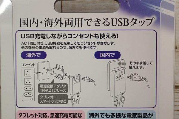 SiSO-LAB☆AC240V対応タップ付きUSB電源アダプタ。サンワサプライ スイングUSB充電タップ ホワイト TR-AD2USBW。コンセントタイプには要注意。