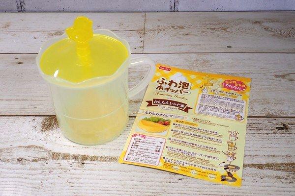 SiSO-LAB☆100均ダイソーグッズでモンサンミッシェル風のふわふわオムレツを作る。ふわ泡ホイッパー。