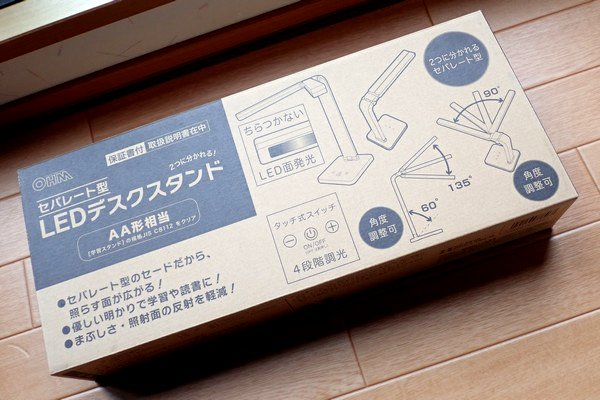 SiSO-LAB☆オーム電機LED デスクスタンドライトODS-L48G-W。外箱。