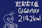 たまにドカ食いしたくなった時にちょうどいい、「ペヤング ソース焼きそば 超超超大盛GIGAMAX」2142キロカロリー。実際に作ってみると、量は何グラムになる?