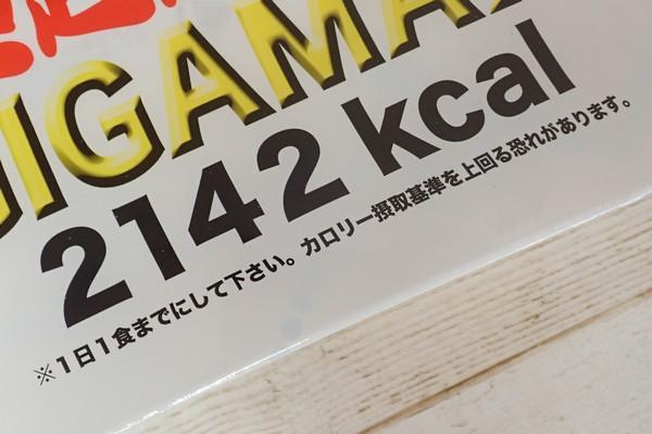 SiSO-LAB☆ペヤング ソース焼きそば 超超超大盛GIGAMAX。2142キロカロリー。