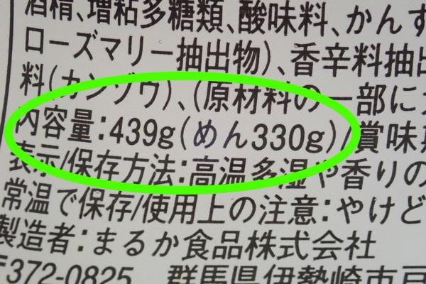 SiSO-LAB☆ペヤング ソース焼きそば 超超超大盛GIGAMAX。内容量も露骨に違うよ。