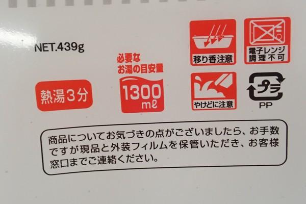 SiSO-LAB☆ペヤング ソース焼きそば 超超超大盛GIGAMAX。必要なお湯の量は約3倍の1,300ml。