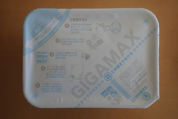 SiSO-LAB☆ペヤング ソース焼きそば 超超超大盛GIGAMAX。パッケージを開封すると、中にも作り方が書いてある。