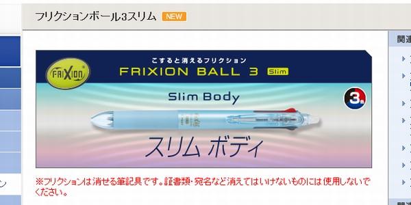 SiSO-LAB☆PILOT フリクションボール3 スリム公式サイト。