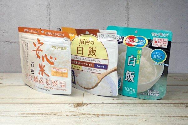 SiSO-LAB☆アルファ米、アルファ食品、尾西食品、サタケ、食べ比べ。