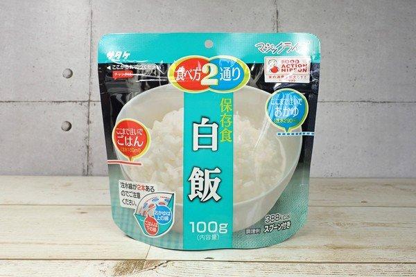 SiSO-LAB☆アルファ米、アルファ食品、尾西食品、サタケ、食べ比べ。サタケのマジックライス白飯
