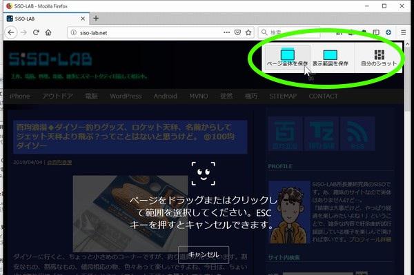 SiSO-LAB☆Firefox画面キャプチャ アドオン Page Saver WE。Firefox標準の画面キャプチャ方法。