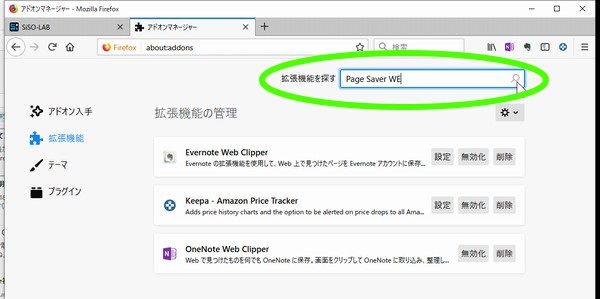 SiSO-LAB☆Firefox画面キャプチャ アドオン Page Saver WE。アドオン追加方法。